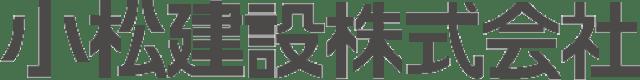 小松建設株式会社