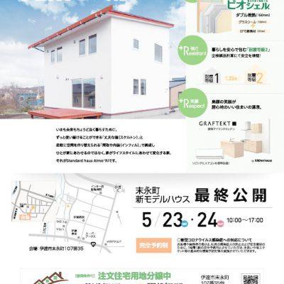 Aimo見学会 A4チラシ-最終公開のサムネイル